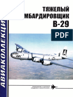 Авиаколлекция 2008-01 Тяжелый бомбардировщик B-29