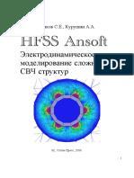7_HFSS_Ansoft_All