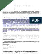 Руководство по PDE утвержденное