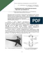 Krilo obratnoj strelovidnosti aerodinamiceskie harakteristiki