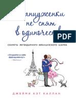 Книга - француженки не спят в одиночистве