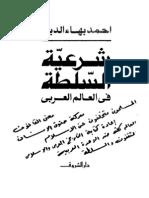 احمد بهاء الدين - شرعية السلطة في العالم العربي