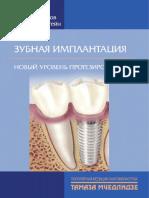 Зубная Имплантация Новый Уровень Протезирования