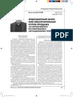Вестник арбитражной практики. 2019. № 2