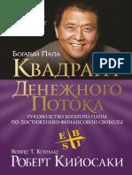 Pdfkiyosaki Kvadrant-Denezhnogo-potoka k2m4vw 416924