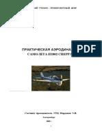 ПРАКТИЧЕСКАЯ АЭРОДИНАМИКА tecnam p2002 siera