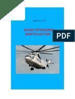Дудник В.В. - Конструкция вертолетов - 2005