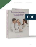PDF Как Становятся Мамами v6