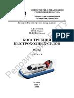 Конструкции быстроходных судов_Ч3,suda na voydusnoj poduske