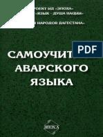 Самоучитель Аварского Языка by Магомедханов М. М., Бечедова Х. М., Юсупова Р. М. (Z-lib.org) (1)