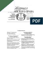 Joulrnal of Russian Law