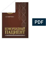 А. Л. Верткин.Коморбидный пациент. Руководство для практических врачей.2015 (A6)