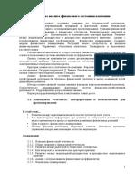 Моделирование финансовой деятельности. Часть 2
