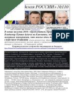 GUTSAN ZR110 Kudrin Rasskazl o Vorovstve Milliardov Iz Budjeta 75 Str