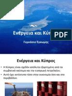Ενέργεια και Κύπρος