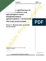 BS EN 524-3_1997 рус