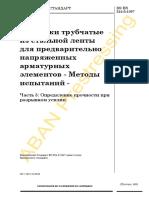 BS EN 524-5_1997 рус