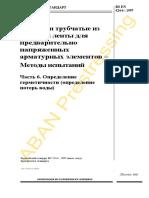 BS EN 524-6_1997 рус