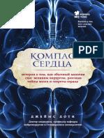 Doti_Kompas-serdca-Istoriya-o-tom-kak-obychnyy-malchik-stal-velikim-hirurgom-razgadav-tayny-mozga-i-sekrety-serdca.476575.fb2