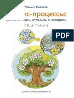 Ryibakov M. Poryadokvbiznese. Biznes Processyi Kak Ih O.a4