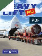 Журнал Heavy lift  3