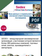 Sedex для предприятий