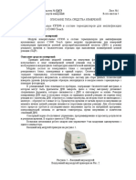 Модули измерительные CFX96 в составе термоциклеров для амплификации