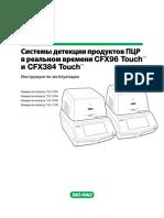 CFX96 CFX384 CFXTouch Instruction Manual RevC Russian