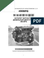 490bpg