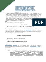 Гражданский кодекс РФ(ГК РФ) (ч1-4)11 февраля 2013