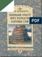 Вежбицкая_П-ие КУЛЬТУР ч-з поср. КЛЮЧ. СЛОВ