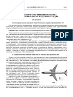 Aerodinamicheskie Kriterii Kachestva Vneshney Poverhnosti Vozdushnogo Sudna