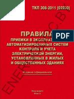 ТКП 308-2011Правила приемки в эксплуатацию автоматизированных систем контроля и учета электрической энергии, установленных в жилых и общественных зданиях