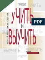 Учить и Выучить. Употребление Видов Глагола. Глагольные Приставки ( PDFDrive )