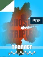[OG308] Триплет