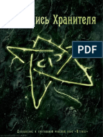 [GS0202] Рукопись Хранителя