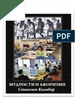 37300269-Мудрости-и-Афоризми-Стиховен-Калибар
