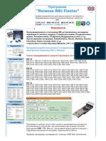 Программа Renesas R8C Flasher