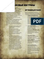 Кодекс запрещенной на территории РФ организации ЕГЭ