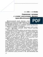 bio_1980_12