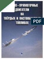 Ракетно-прямоточные Двигатели На Твёрдых и Пастообразных Топливах