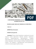 Демин П.Е. Современные принципы арабского военного терминотворчества