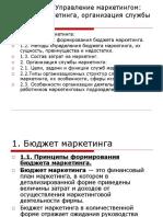 upravlenie-marketingom-byudzhet-marketinga-organizatsiya-sluzhby-marketinga