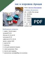 Bychok Jarik i Korovka Arisha 1605549836