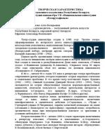 Творческая характеристика ТСК к 35 летию