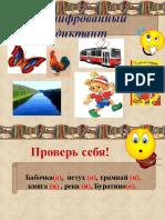 prezentatsiya_k_uroku