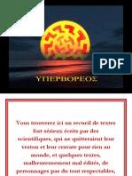 Hyperborée , Gérôme Taillandier