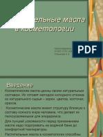 Prezentacia Rastitelnye Masla v Kosmetologii (2)