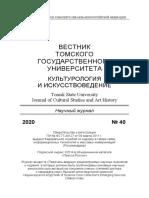 Культурология и искусствоведение-40 ТГУ