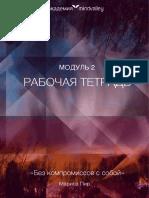 BKS_Module2_Rabochaja_tetrad
